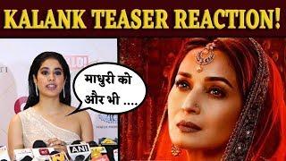 Download Jahnvi Kapoor ने Kalank Teaser पर दिया REACTION, Madhuri Dixit की तारीफ़ में कही बड़ी बात Video