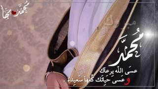 Download دعوة زفاف { مها ♡ محمد} بارك الله لهما بالخير... ღღ Video