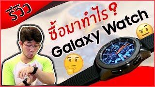 Download Review | รีวิว Galaxy Watch รุ่นใหม่ ทำอะไรได้บ้าง ? Video