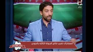 Download ملعب الشاطر | اخر اخبار وملخص الجولة الثالثة في الدوري المصري الممتاز Video