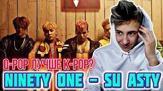 Download РЕАКЦИЯ НА Q-POP l Ninety One - Su Asty l Q-POP УЖЕ ЛУЧШЕ ЧЕМ K-POP l ОЦЕНКА УКРАИНЦА Video