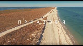 Download Приазов'я. Україна з неба · Eкспедиція Ukraїner Video