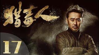 Download 《猎毒人》The drug hunter 第17集(于和伟、张丹峰、侯梦莎、傅程鹏、吴秀波、徐峥、侯勇、王劲松主演) Video