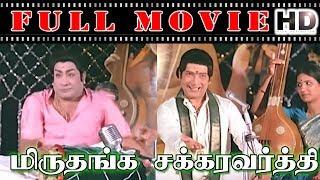 Download Miruthanga Chakravarthi Full Movie HD Video