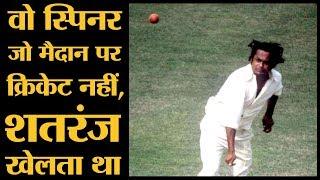 Download Harbhajan Singh से पहले भारत के लिए सबसे ज्यादा विकेट लेने वाला ऑफ स्पिनर   EAS Prasanna Video