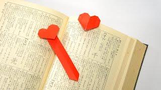 Download Origami Heart Bookmark (Jo Nakashima) Video