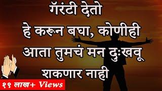 Download आता तुमचं मन कोणीही दुःखवू शकणार नाही | Marathi Motivational Video