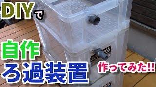 Download 庭池に自作のろ過装置を作成【池作り】Filtration device Video