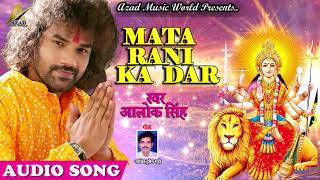 Download मेरे रश्के क़मर के धुन पे नवरात्री का सुपरहिट सांग - MATA RANI KA DAR Video