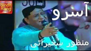Download Asan Aasro ee lahe chadiyo Aa, By Manzoor Sakhirani -nice song Video