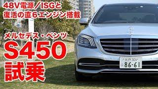 Download 【48V電源ISG+直6エンジン】メルセデス・ベンツS450試乗 Video
