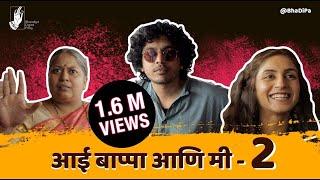 Download Aai, Bappa & Me (Part 2): Society's Ganpati #bhadipa Video