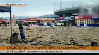 Download Алматы қалалық ТЖД кезекшілеріне 28 хабарлама түскен Video