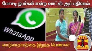 Download மோசடி நபர்கள் என்ற தவறான பதிவால், வாழ்வாதாரத்தை இழந்த பெண்கள்   Whatsapp   Trichy Video