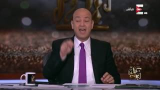 Download كل يوم - خبر مايهمش حد مع عمرو اديب Video