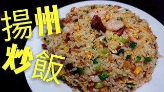 Download 〈 職人吹水〉 揚州炒飯 Yangzhou fried rice😋港式茶餐廳文化😘吹水篇 Video