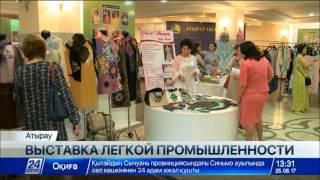Download Выставку достижений легкой промышленности организовали в Атырау Video