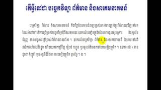 Download Increate ICT in khmer Video