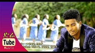 Download Bizuayehu Kifle - Tibebish (ጥበብሽ) - [NEW! Ethiopian Music Video 2015] - DireTube Video