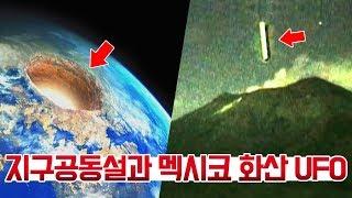 Download 지구 공동설과 멕시코 화산으로 들어가는 초대형 UFO Video