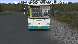 Download OMSI 2. Москва. Маршрут 63 Video
