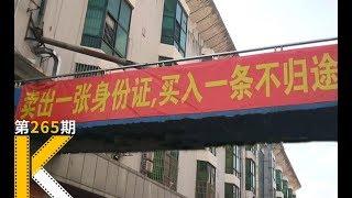 Download 在深圳,可以有多穷?《三和人才市场》 Video