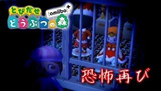 Download アップデートされたアイカ村が怖すぎた・・・。 とびだせ どうぶつの森 amiibo+ 実況プレイ Video