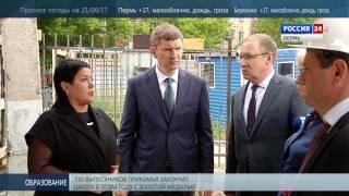 Download Самый большой в Перми детский сад открылся Video