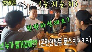 Download 아부왕 더블비(명준)   참교육시키기ㅋㅋㅋ   (feat.성명준) 몰카 Video