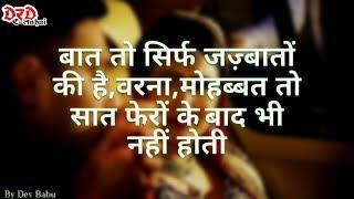 Download Heart touching Sad shayari stutus ( हिंदी शायरी ) Video