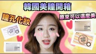 Download [OLENS開箱試戴] 迷上了韓國美瞳 ~跟我一起瞳孔化妝吧! Korea Color Contact Lens Unboxing //Elis Lam Video