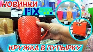Download Fix Price.Новинки, есть ПОСУДА по 25 рублей. февраль 2019! Video