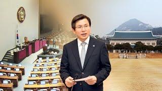 Download 눈길 쏠리는 '황총리 대행체제'…탄핵정국-대권구도 '변수' Video