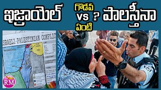 Download Israel History in Telugu | Israel Palestine Conflict | Agriculture & Technology of Israel Country Video