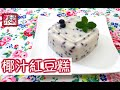 Download ★ 椰汁紅豆糕 一 簡單做法 ★ | Coconut Red Bean Pudding Easy Recipe Video
