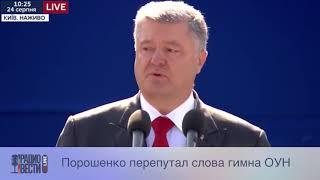 Download Порошенко перепутал слова гимна ОУН Video
