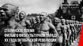 Download Сталинское племя. Фильм о физкультурном параде XX года октябрьской революции (1938) фильм Video