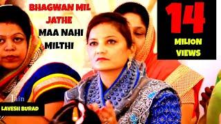 Download माँ पे बनाया हुआ यह गीत सुनके रो पड़े सभी लोग-Lavesh Burad -भगवन मिल जाते है पर माँ नहीं मिलती Video