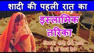 Download शादी की पहली रात ( सुहागरात ) का इस्लामिक तरीका || Islamic Educational Video Video