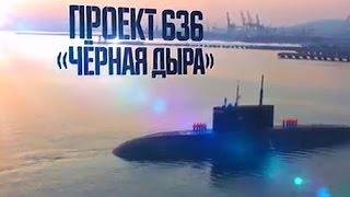 Download Проект 636. «Чёрная дыра». Военная приемка Video