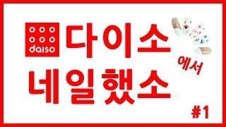 Download [중급자] 다이소에서 사온 물품으로 네일했지롱~~~~!!! Video