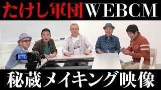 Download 【芸能 裏話】たけし軍団webCM 秘蔵メイキング映像!【水道橋博士】 Video