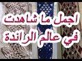 Download اجمل و اروع موديلات الجلابة المغربية بالراندة /randa modelle jellaba Video