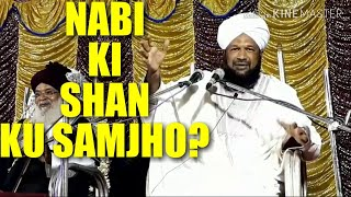 Download NABI KI SHAN KU SAMJHO. ALLAMA AHMED NAQSHBANDI SB Video