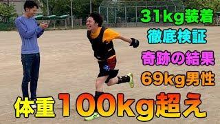 Download 【1週間装着】重りをつけるトレーニング本当に効果あんの!? Video