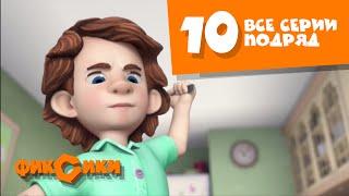 Download Фиксики Все серии подряд - Все серии подряд (сборник 10) Познавательные мультики для детей Video