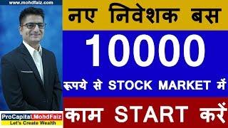Download नए निवेशक बस 10000 रूपये से STOCK MARKET में काम START करें Video