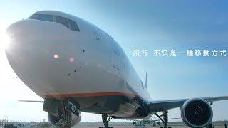 Download 2018 EVA Air長榮航空公司簡介 (繁體中文) Video