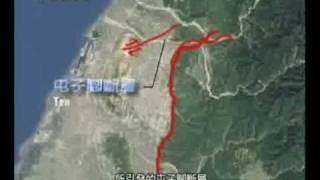 Download 台灣的脈動~台灣921大地震發生原因 1/3 Video