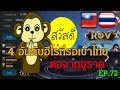 Download Game rov # 4 อันดับฮีโร่ที่น่าจะเข้าไทยต่อจาก มูราด Murad Ep.72 Video
